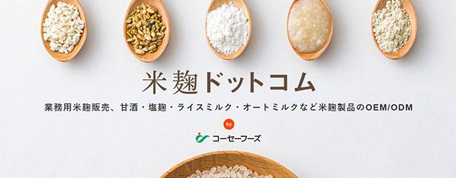 米麹ドットコム