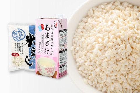 米こうじ・甘酒